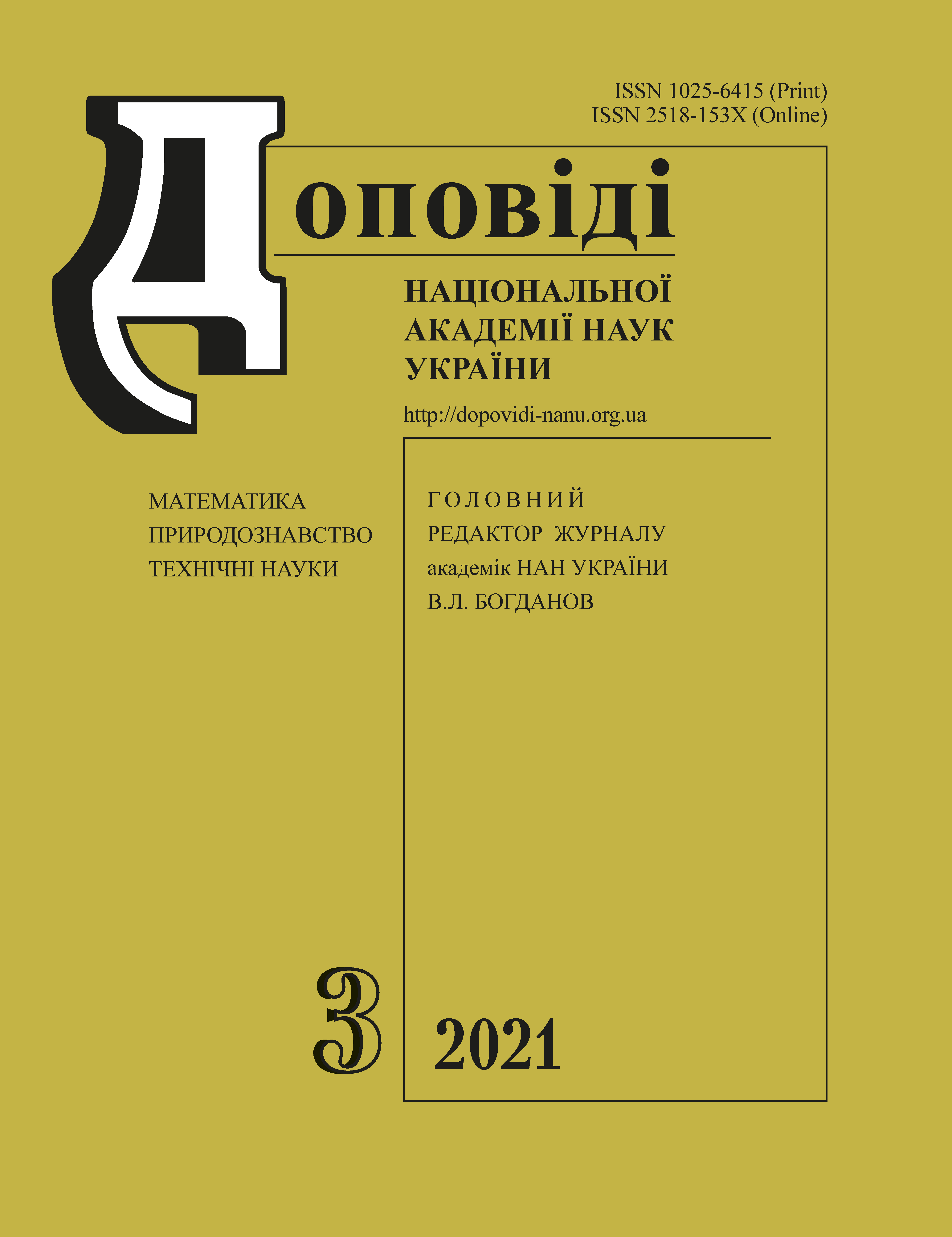 View No. 3 (2021): Reports of the National Academy of Sciences of Ukraine
