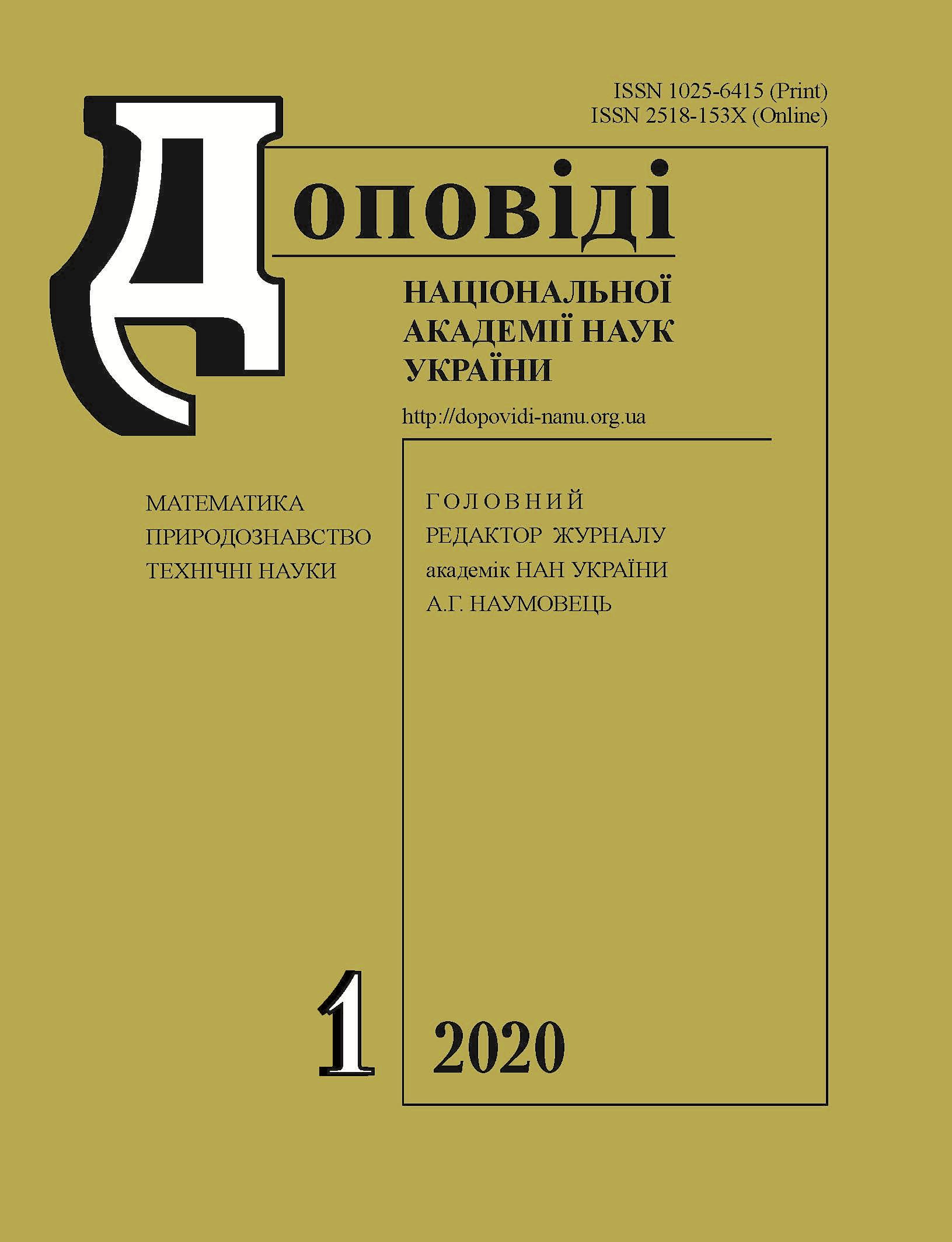 Cover of Dopov. Nac. akad. nauk Ukr.